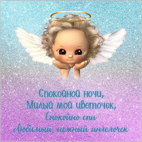 Открытка спокойной ночи любимая жена - скачать бесплатно на otkrytkivsem.ru