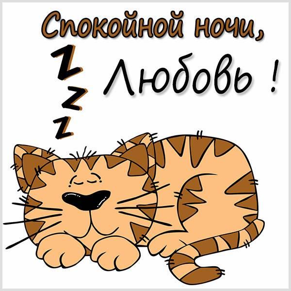 Открытка спокойной ночи Любовь - скачать бесплатно на otkrytkivsem.ru