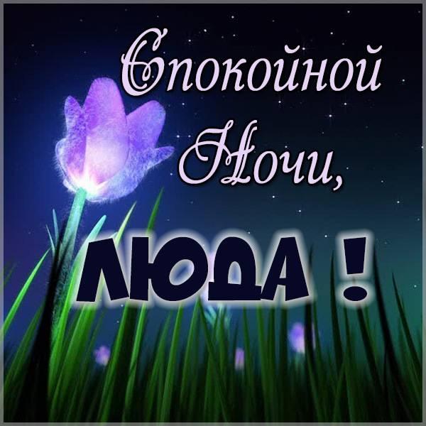 Открытка спокойной ночи Люда - скачать бесплатно на otkrytkivsem.ru