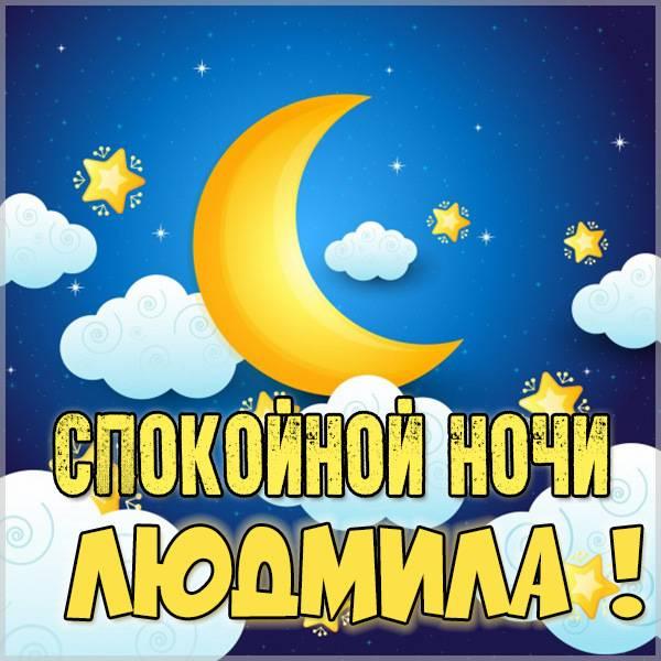 Открытка спокойной ночи Людмила - скачать бесплатно на otkrytkivsem.ru
