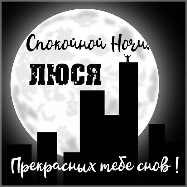 Открытка спокойной ночи Люся - скачать бесплатно на otkrytkivsem.ru