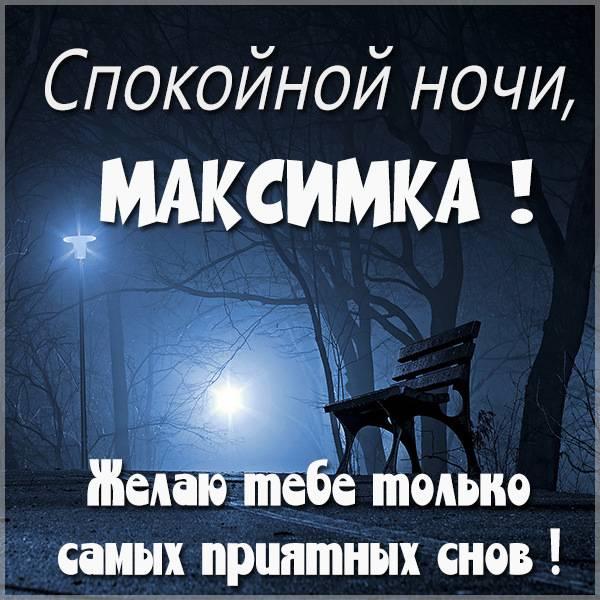 Открытка спокойной ночи Максимка - скачать бесплатно на otkrytkivsem.ru