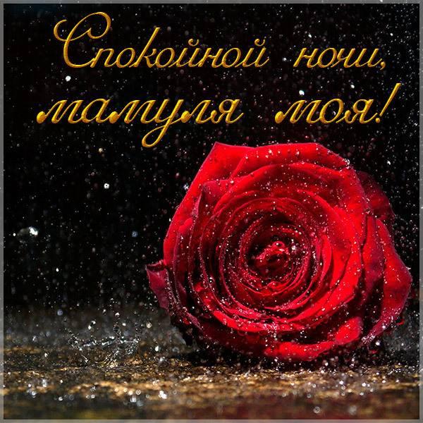 Открытка спокойной ночи мамуля моя - скачать бесплатно на otkrytkivsem.ru