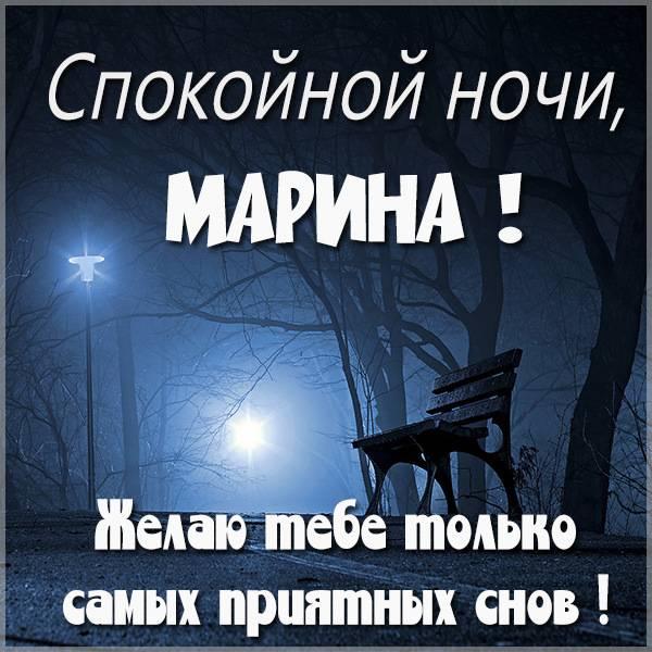 Открытка спокойной ночи Марина - скачать бесплатно на otkrytkivsem.ru