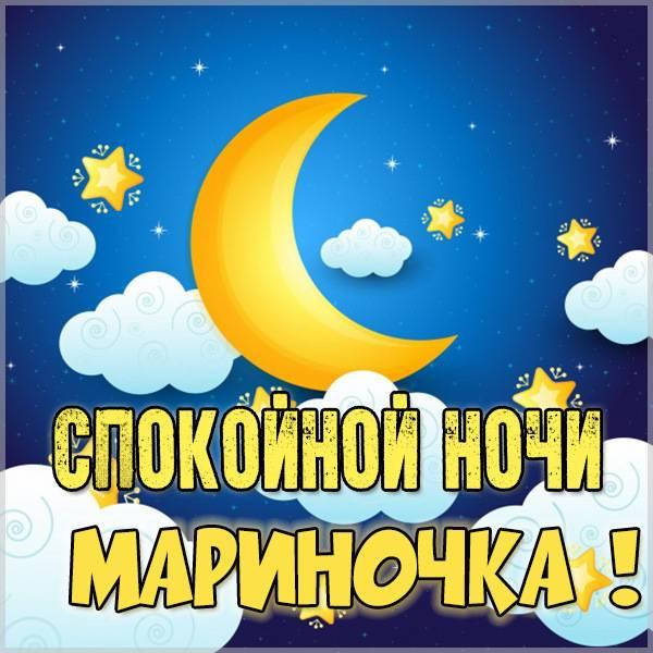Открытка спокойной ночи Мариночка - скачать бесплатно на otkrytkivsem.ru