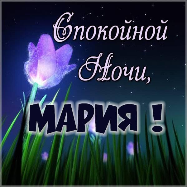 Открытка спокойной ночи Мария - скачать бесплатно на otkrytkivsem.ru