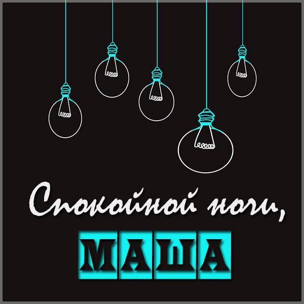 Открытка спокойной ночи Маша - скачать бесплатно на otkrytkivsem.ru