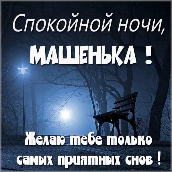 Открытка спокойной ночи Машенька - скачать бесплатно на otkrytkivsem.ru