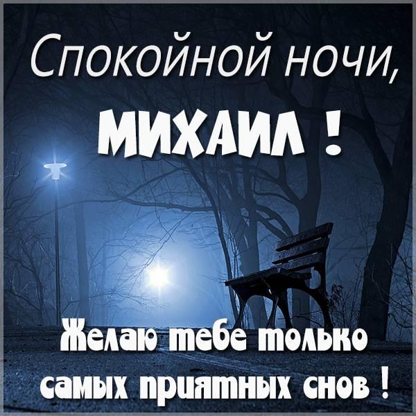 Открытка спокойной ночи Михаил - скачать бесплатно на otkrytkivsem.ru