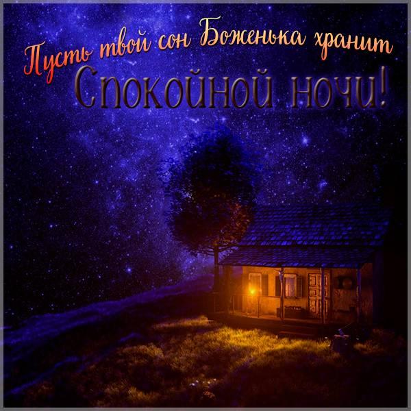 Открытка спокойной ночи милой женщине - скачать бесплатно на otkrytkivsem.ru