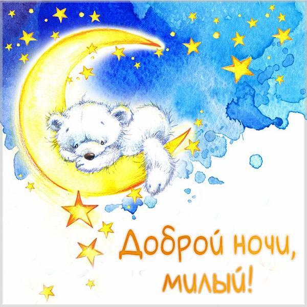 Открытка спокойной ночи милый - скачать бесплатно на otkrytkivsem.ru