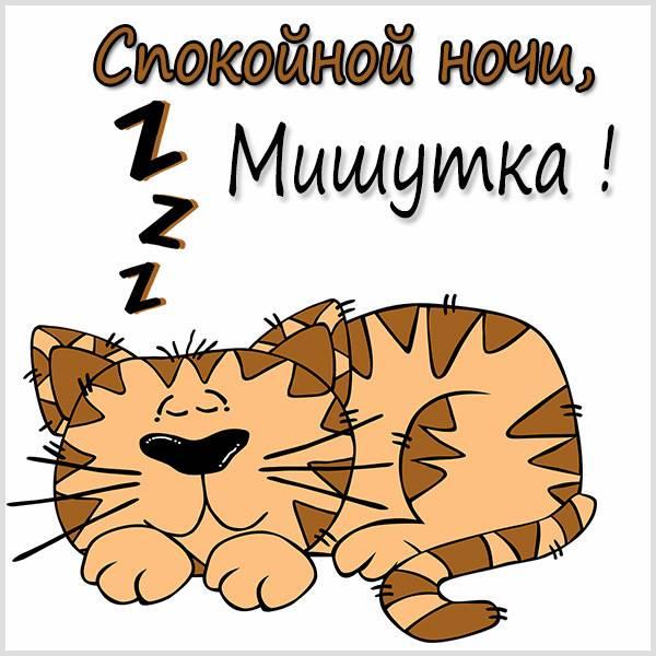 Открытка спокойной ночи Мишутка - скачать бесплатно на otkrytkivsem.ru