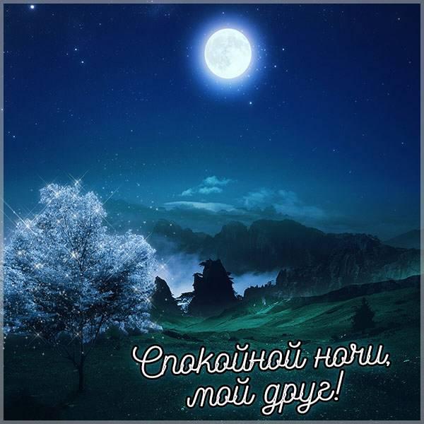 Открытка спокойной ночи мой друг - скачать бесплатно на otkrytkivsem.ru