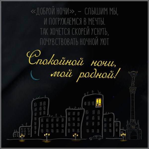 Открытка спокойной ночи мой родной красивая - скачать бесплатно на otkrytkivsem.ru