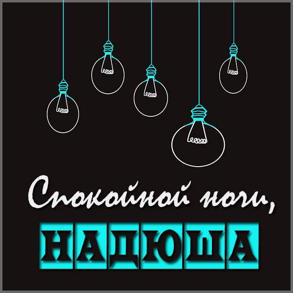 Открытка спокойной ночи Надюша - скачать бесплатно на otkrytkivsem.ru