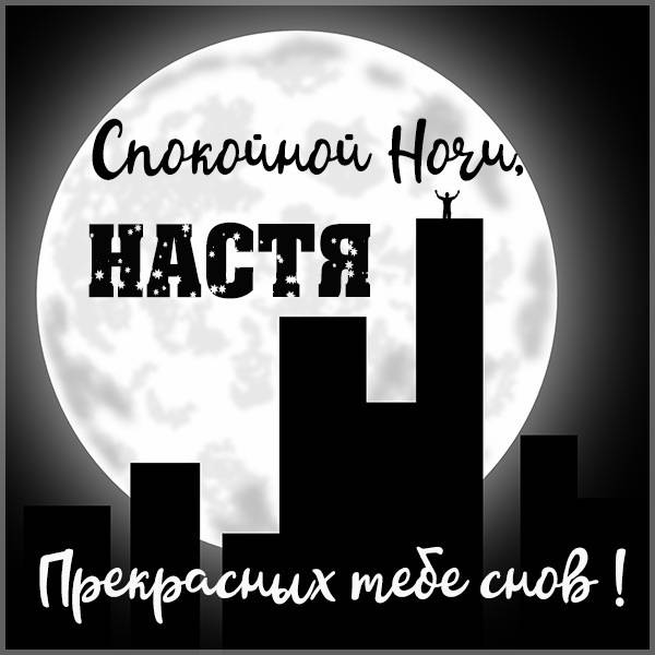 Открытка спокойной ночи Настя - скачать бесплатно на otkrytkivsem.ru