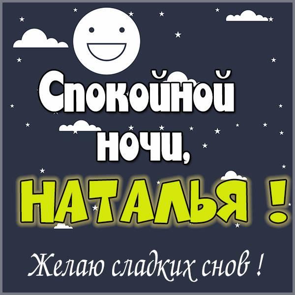 Открытка спокойной ночи Наталья - скачать бесплатно на otkrytkivsem.ru