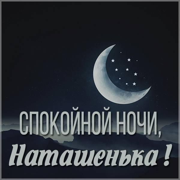 Открытка спокойной ночи Наташенька - скачать бесплатно на otkrytkivsem.ru