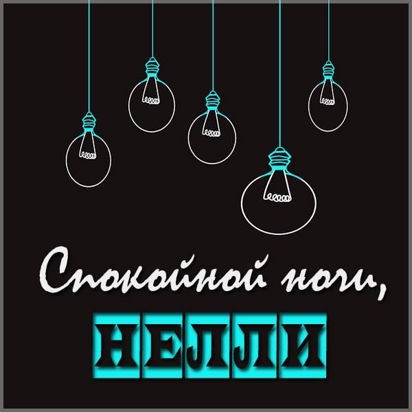 Открытка спокойной ночи Нелли - скачать бесплатно на otkrytkivsem.ru