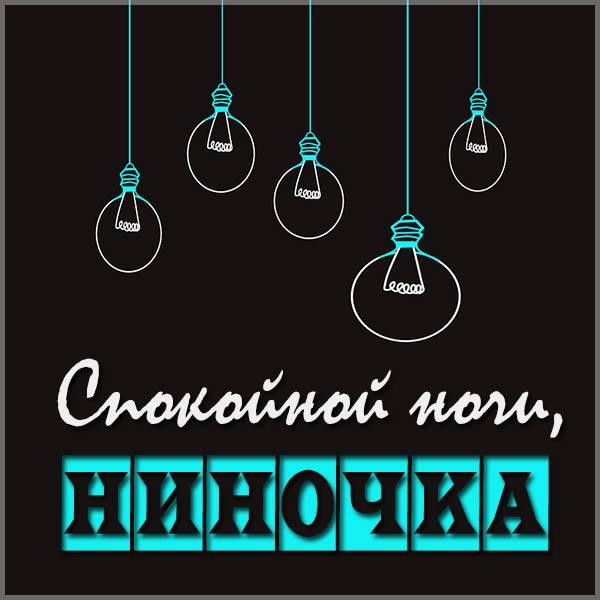 Открытка спокойной ночи Ниночка - скачать бесплатно на otkrytkivsem.ru