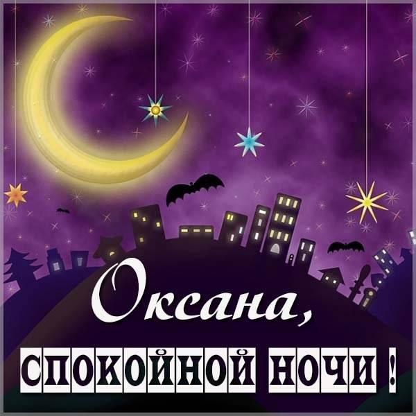 Открытка спокойной ночи Оксана - скачать бесплатно на otkrytkivsem.ru