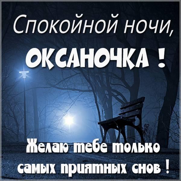 Открытка спокойной ночи Оксаночка - скачать бесплатно на otkrytkivsem.ru