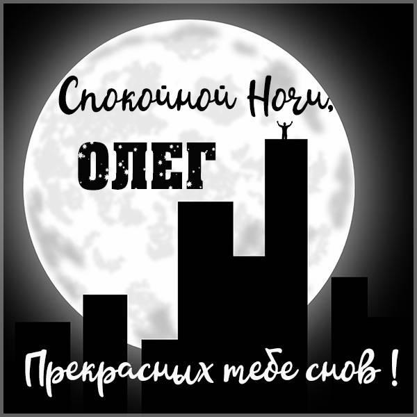 Открытка спокойной ночи Олег - скачать бесплатно на otkrytkivsem.ru