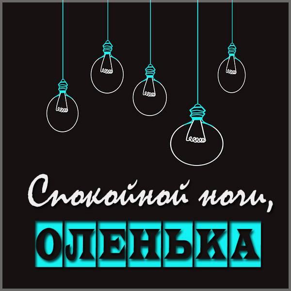Открытка спокойной ночи Оленька - скачать бесплатно на otkrytkivsem.ru