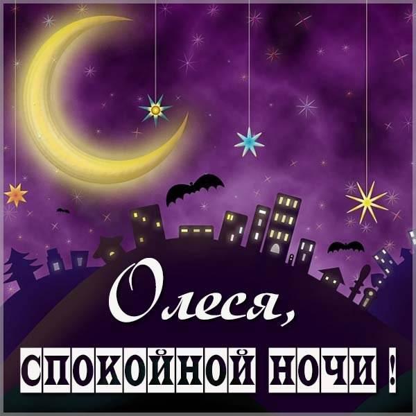 Открытка спокойной ночи Олеся - скачать бесплатно на otkrytkivsem.ru