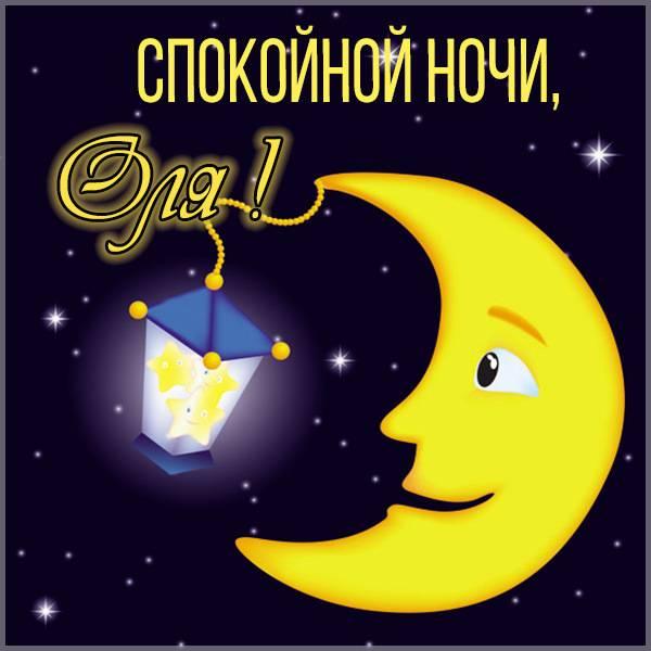 Открытка спокойной ночи Оля - скачать бесплатно на otkrytkivsem.ru