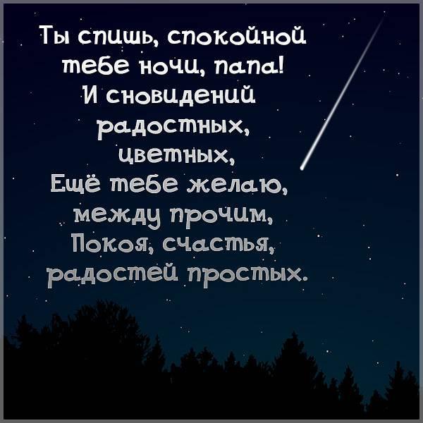 Открытка спокойной ночи папа - скачать бесплатно на otkrytkivsem.ru