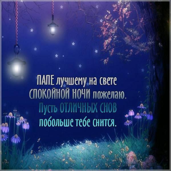 Открытка спокойной ночи папе от дочки - скачать бесплатно на otkrytkivsem.ru