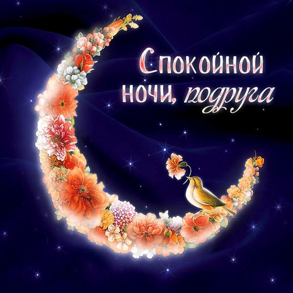 Открытка спокойной ночи подруге красивая - скачать бесплатно на otkrytkivsem.ru