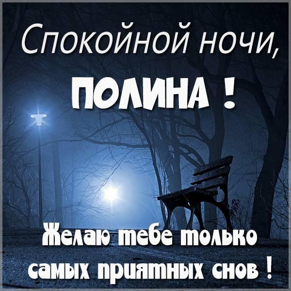 Открытка спокойной ночи Полина - скачать бесплатно на otkrytkivsem.ru