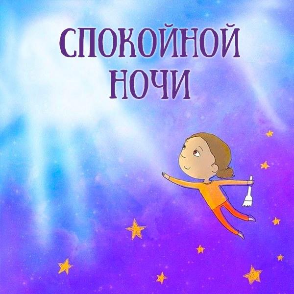 Открытка спокойной ночи прикольная мультяшная - скачать бесплатно на otkrytkivsem.ru