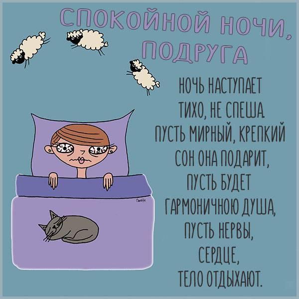Открытка спокойной ночи прикольная подруге - скачать бесплатно на otkrytkivsem.ru