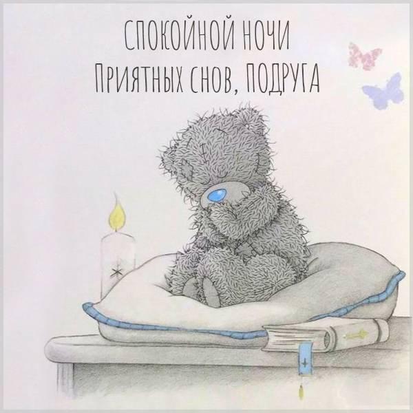 Открытка спокойной ночи приятных снов подруге - скачать бесплатно на otkrytkivsem.ru