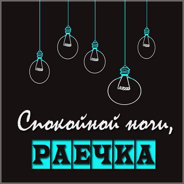 Открытка спокойной ночи Раечка - скачать бесплатно на otkrytkivsem.ru
