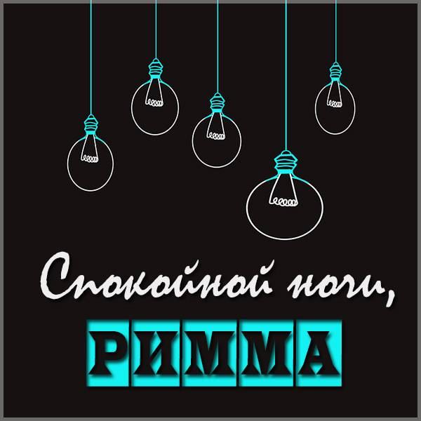 Открытка спокойной ночи Римма - скачать бесплатно на otkrytkivsem.ru