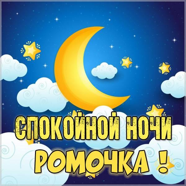 Открытка спокойной ночи Ромочка - скачать бесплатно на otkrytkivsem.ru
