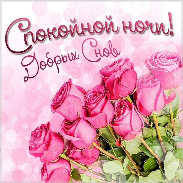 Открытка спокойной ночи с розами - скачать бесплатно на otkrytkivsem.ru