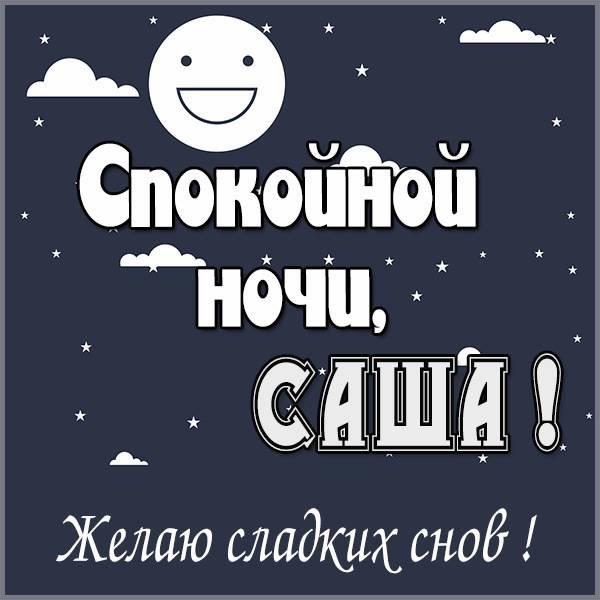Открытка спокойной ночи Саша - скачать бесплатно на otkrytkivsem.ru
