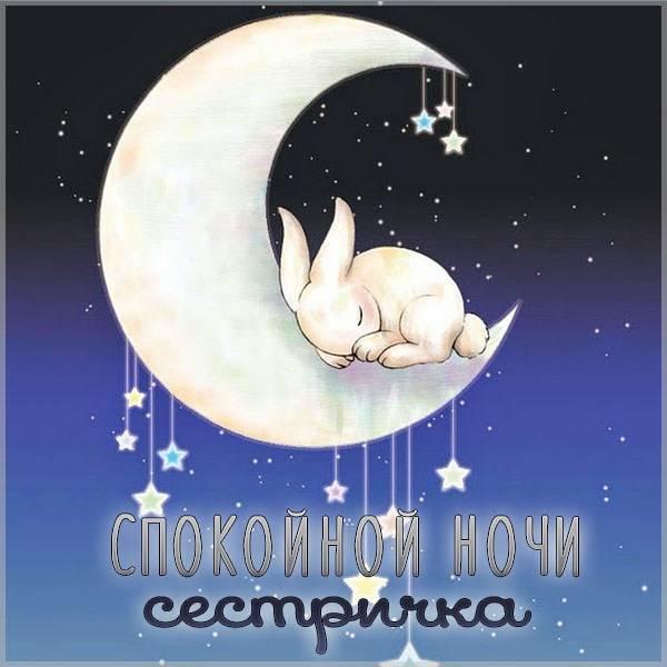 Открытка спокойной ночи сестре - скачать бесплатно на otkrytkivsem.ru