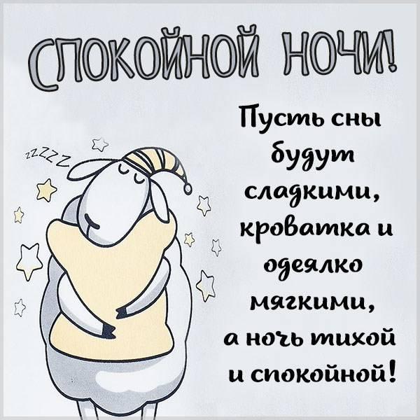 Открытка спокойной ночи сладких снов детская - скачать бесплатно на otkrytkivsem.ru