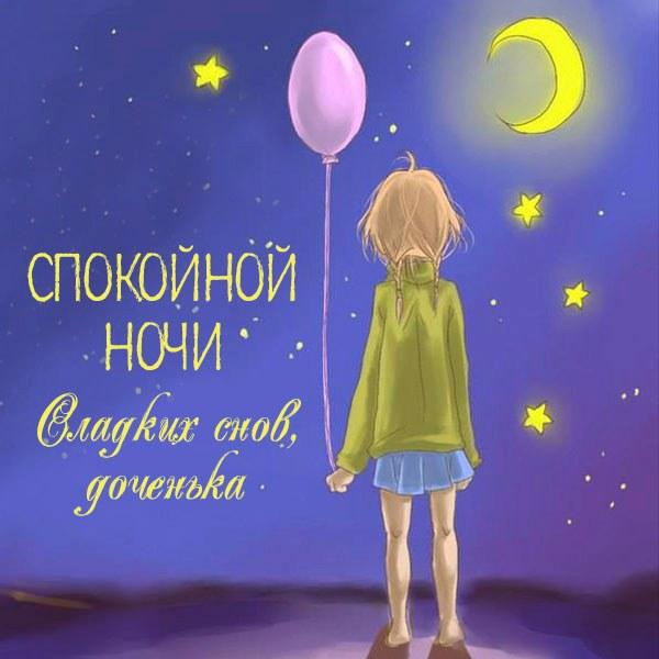 Открытка спокойной ночи сладких снов доченька - скачать бесплатно на otkrytkivsem.ru