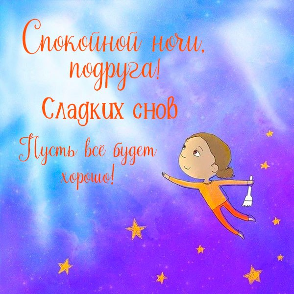 Открытка спокойной ночи сладких снов подруге - скачать бесплатно на otkrytkivsem.ru