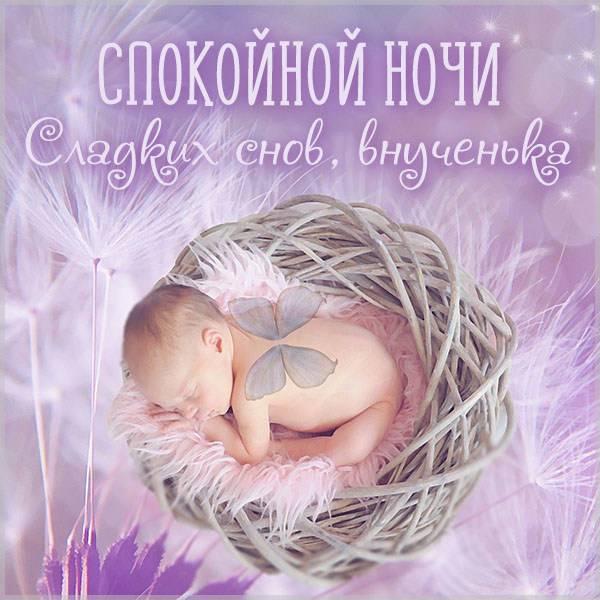 Открытка спокойной ночи сладких снов внучке - скачать бесплатно на otkrytkivsem.ru