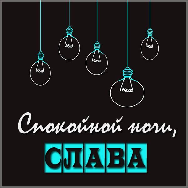 Открытка спокойной ночи Слава - скачать бесплатно на otkrytkivsem.ru