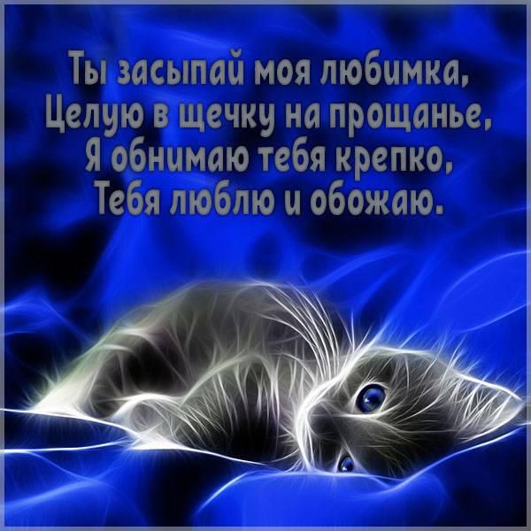 Открытка спокойной ночи со стихами девушке - скачать бесплатно на otkrytkivsem.ru