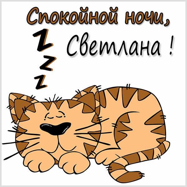 Открытка спокойной ночи Светлана - скачать бесплатно на otkrytkivsem.ru